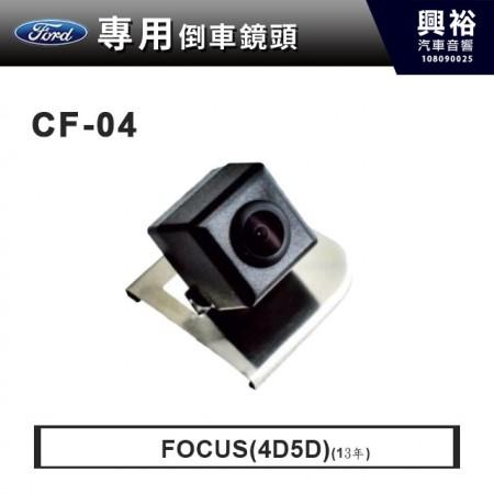 【Ford專用】2013年FOCUS(4D 5D)專用倒車鏡頭