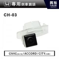 【HONDA專用倒車鏡頭】06~16年CIVIC   Accord  16年CITY
