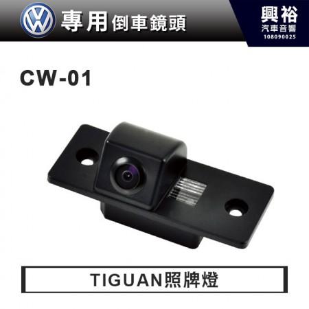 【VW專用】TIGUAN 照牌燈型 倒車鏡頭