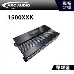 【ARC】1500XXK單聲道擴大機*內建全功能電子分音器