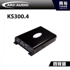 【ARC】KS300.4 G類四聲道擴大機