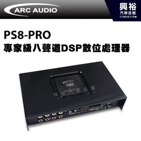 【ARC】PS8-PRO 專家級八聲道DSP數位處理器 *快速安裝+無損音樂播放