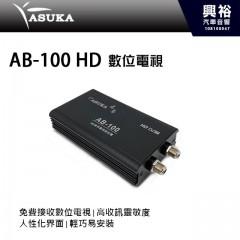 【ASUKA】飛鳥 AB-100 高畫質數位電視*台灣製造