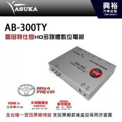 【ASUKA】飛鳥 AB-300TY 豐田特仕版 高畫質多媒體數位電視*RAV4 PREVIA適用