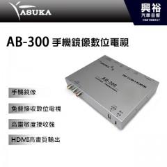 【ASUKA】飛鳥 AB-300 手機鏡像數位電視*台灣製造