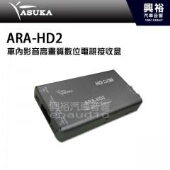 【ASUKA】飛鳥 ARA-HD2 車用高畫質 ISDB-T 數位電視