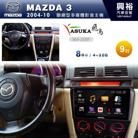【ASUKA飛鳥】MAZDA 馬自達 2004~10年MAZDA 3專用9吋BM-209M聯網型多媒體影音主機*藍芽+導航+安卓*8核4+32G