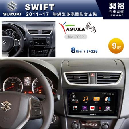 【ASUKA飛鳥】SUZUKI 鈴木2011~17年 SWIFT專用9吋BM-209M聯網型多媒體影音主機*藍芽+導航+安卓*8核4+32G