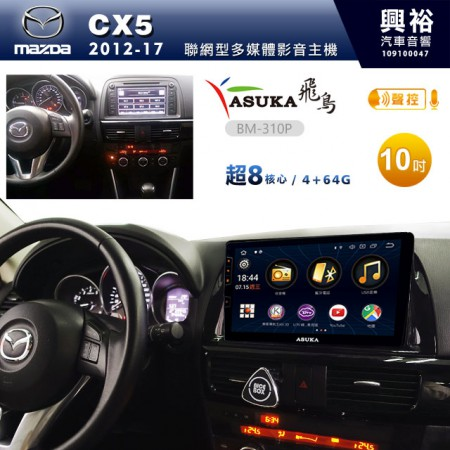 【ASUKA飛鳥】MAZDA 馬自達2012~17年CX5專用10吋BM-310P聯網型多媒體影音主機*聲控+藍芽+導航+安卓*超八核4+64G