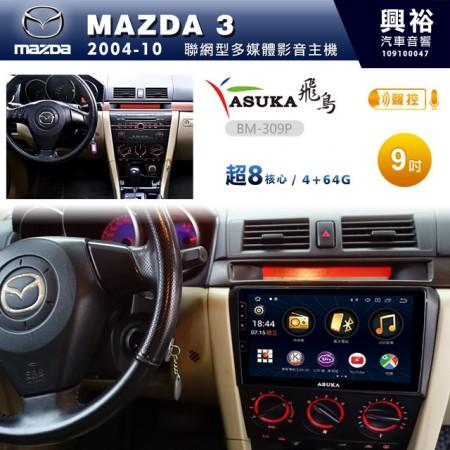 【ASUKA飛鳥】MAZDA 馬自達2004~10年MAZDA 3專用9吋BM-309P聯網型多媒體影音主機*聲控+藍芽+導航+安卓*超八核4+64G