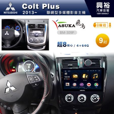 【ASUKA飛鳥】MITSUBISHI 三菱2013~年 Colt Plus專用9吋BM-309P聯網型多媒體影音主機*聲控+藍芽+導航+安卓*超八核4+64G