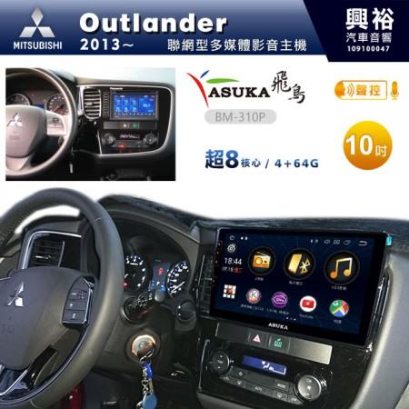 【ASUKA飛鳥】MITSUBISHI 三菱2013~年Outlander專用10吋BM-310P聯網型多媒體影音主機*聲控+藍芽+導航+安卓*超八核4+64G