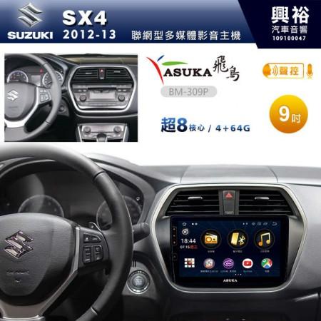 【ASUKA飛鳥】SUZUKI 鈴木2013~年 SX4專用9吋BM-309P聯網型多媒體影音主機*聲控+藍芽+導航+安卓*超八核4+64G