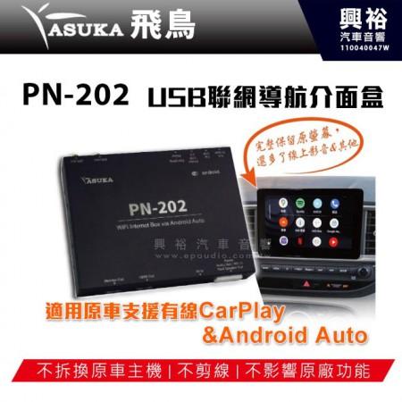 【ASUKA】飛鳥 PN-202 USB聯網導航介面盒 適用原車CarPlay&Android Auto*原車原屏影音升級+內建影音APP+可擴充支援行車紀錄器&環景功能