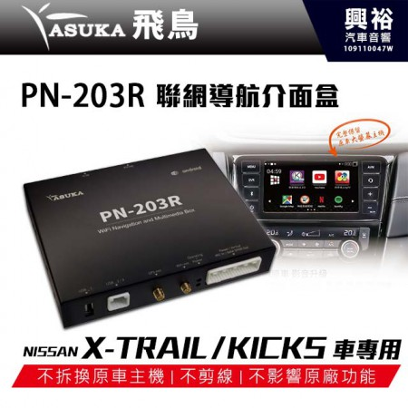 【ASUKA】飛鳥NISSAN X-TRAIL/KICKS專用 PN-203R聯網導航介面盒*原車影音升級+內建影音APP