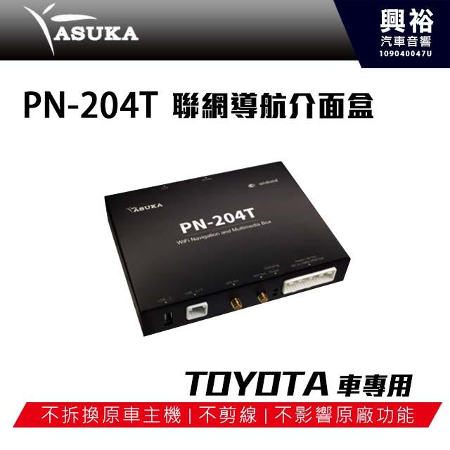 【ASUKA】飛鳥 PN-204T 聯網導航介面盒 *TOYOTA車系原廠GARMIN主機專用影音升級+APP下載