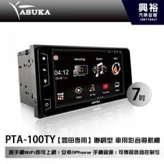 【ASUKA】飛鳥 PTA-100TY 7吋聯網型車用影音導航機 豐田專用*數位 倒車選配