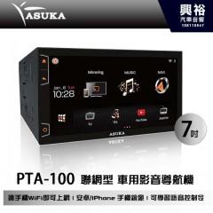 【ASUKA】飛鳥 7吋聯網型車用影音導航機 PTA-100*藍芽+導航+手機鏡像(數位.倒車選配)*數位 倒車選配
