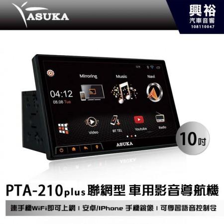 【ASUKA】飛鳥 PTA-210  plus 翻轉10吋聯網型車用影音導航機*數位 倒車選配