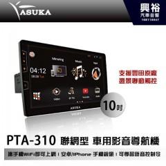 【ASUKA】飛鳥 PTA-310 10吋聯網型車用影音導航機 *支援豐田原廠環景PVM連動觸控