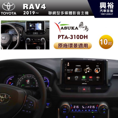 【ASUKA飛鳥】2019~20年TOYOTA RAV4專用10吋PTA-310DH聯網型多媒體影音主機