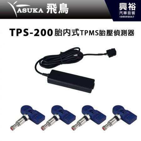 【ASUKA】飛鳥TPS-200胎內式TPMS胎壓偵測器