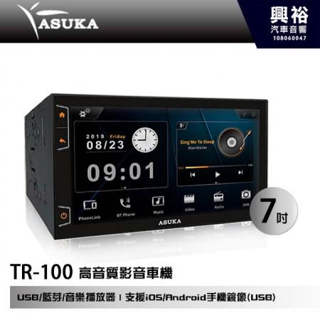 【ASUKA】飛鳥 TR-100 7吋 高音質影音車機 *USB|藍芽|音樂播放器