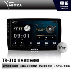 【ASUKA】飛鳥 TR-310 10吋 高音質影音車機 *USB|藍芽|音樂播放器