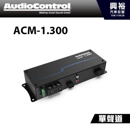 【AudioControl】 ACM-1.300 微型單聲道擴大器