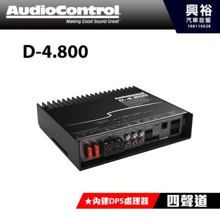 【AudioControl】 D-4.800 四聲道擴大器內建DSP大功率
