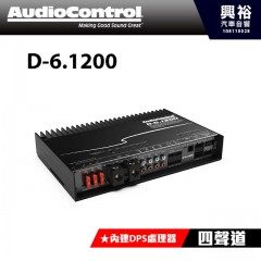 【AudioControl】 D-6.1200六聲道擴大器內建DSP大功率