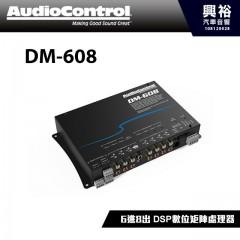 【AudioControl】DM-608 6進8出 DSP數位矩陣處理器