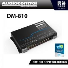 【AudioControl】DM-810 8進10出 DSP數位處理器