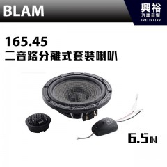【BLAM】165.45 6.5吋 二音路分離式套裝喇叭