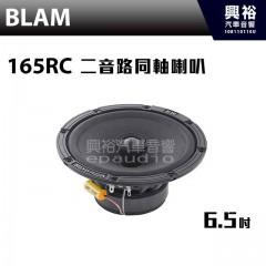 【BLAM】RELAX 165RC 6.5吋 二音路同軸喇叭