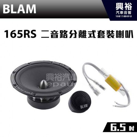 【BLAM】165 RS 二音路分離式套裝喇叭