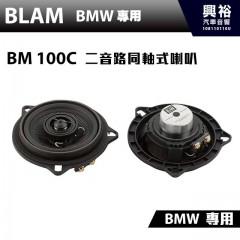 【BLAM】BM 100C BMW 二音路同軸式喇叭