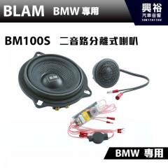 【BLAM】BM 100S BMW 二音路分離式喇叭
