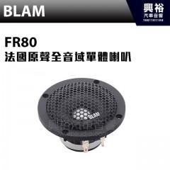 【BLAM】FR80 法國原聲全音域單體喇叭
