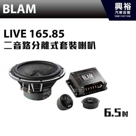 【BLAM】LIVE 165.85 6.5 吋 二音路分離式套裝喇叭