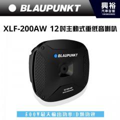 【BLAUPUNKT】德國藍點 XLf-200AW 12吋 主動式重低音喇叭 *最大功率 500W   簡易安裝*