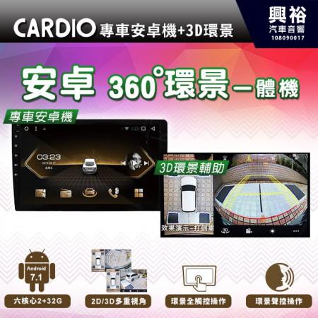 【CARDIO】專車專款安卓機(限國產車系)+360環景行車輔助系統一體機*安卓6核心2+32G 環景可觸控.聲控