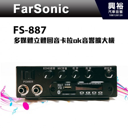 【FarSonic】FS-887多媒體立體回音卡拉ok音響擴大機*播放USB/SD/FM收音機
