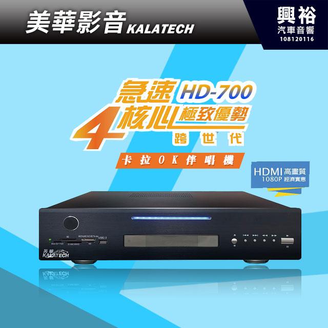 【美華影音】Kalatech HD-700多媒體卡拉OK伴唱機 *高畫質影音.公司貨