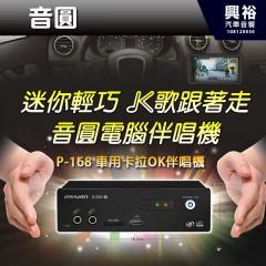 【音圓】P-168迷你輕巧 車用卡拉ok音響伴唱機*外接數位電視支援多媒體播放