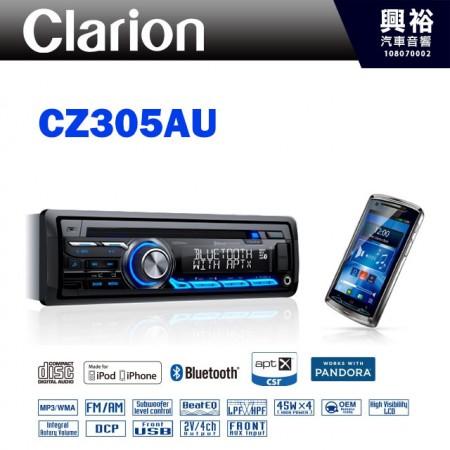 【clarion】CZ305AU 藍芽音響主機 支援IPOD/IPHONE*正品公司貨
