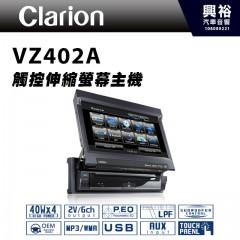 【clarion】歌樂 VZ402A 7吋 觸控伸縮螢幕主機 *DVD/AUX/USB/藍芽/影音主機