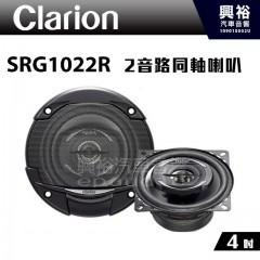 【clarion】SRG1022R 4吋 2音路同軸喇叭 *180W