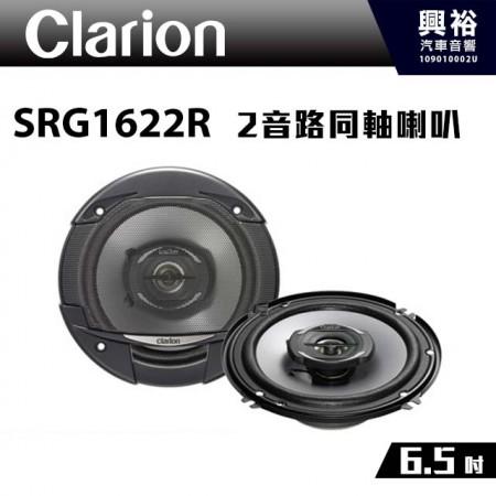 【clarion】SRG1622R 6.5吋 2音路同軸喇叭 *250W 歌樂