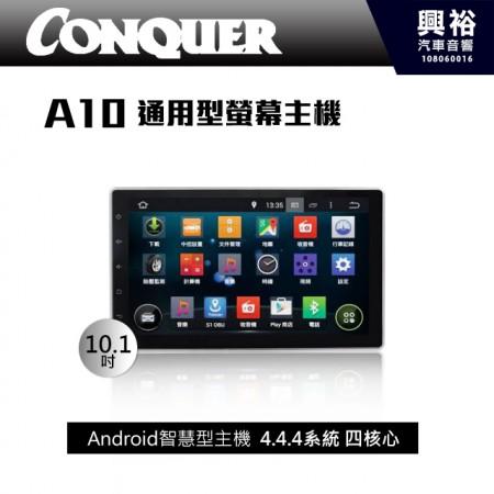 【CONQUER】征服A10 通用型 10.1吋螢幕觸控安卓主機*數位 倒車選配